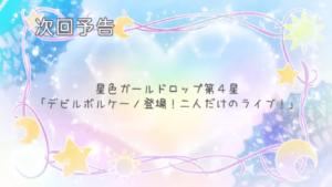 第4星 デビルボルケーノ登場!二人だけのライブ!